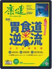 Common Health Magazine 康健 (Digital) Subscription August 31st, 2020 Issue