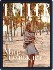 Tatler Russia (Digital) Subscription August 1st, 2020 Issue
