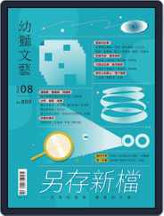 Youth Literary Monthly 幼獅文藝 (Digital) Subscription July 31st, 2020 Issue