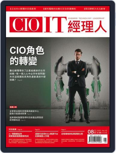 CIO IT 經理人雜誌 July 31st, 2020 Digital Back Issue Cover