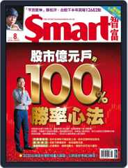 Smart 智富 (Digital) Subscription August 1st, 2020 Issue