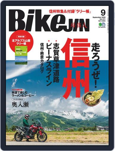 Bikejin/培倶人 バイクジン August 1st, 2020 Digital Back Issue Cover