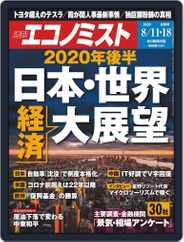 週刊エコノミスト (Digital) Subscription August 3rd, 2020 Issue