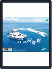 Travelcom 行遍天下 (Digital) Subscription August 3rd, 2020 Issue