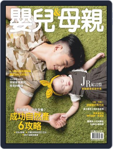 Baby & Mother 嬰兒與母親 (Digital) August 3rd, 2020 Issue Cover