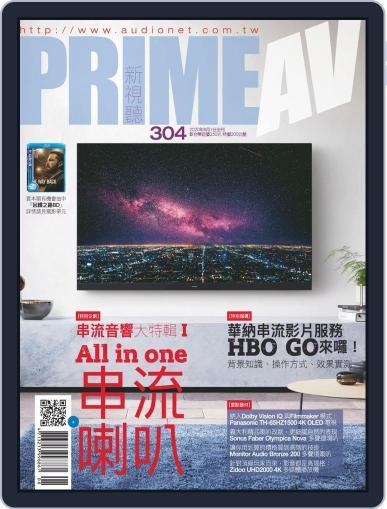 Prime Av Magazine 新視聽 August 3rd, 2020 Digital Back Issue Cover