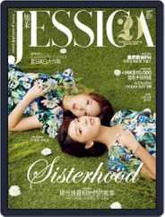 旭茉 Jessica (Digital) Subscription August 3rd, 2020 Issue