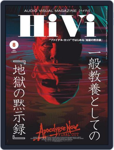 月刊hivi July 17th, 2020 Digital Back Issue Cover