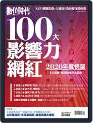 Business Next 數位時代 (Digital) Subscription August 4th, 2020 Issue