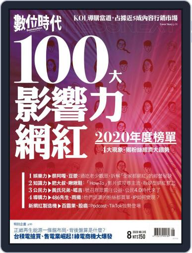 Business Next 數位時代 August 4th, 2020 Digital Back Issue Cover