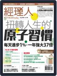 Manager Today 經理人 (Digital) Subscription August 1st, 2020 Issue