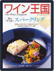 ワイン王国 (Digital) Subscription August 5th, 2020 Issue