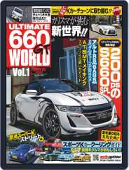 三栄ムック (Digital) Subscription July 9th, 2020 Issue