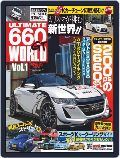 三栄ムック (Digital) July 9th, 2020 Issue Cover