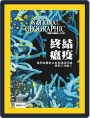 National Geographic Magazine Taiwan 國家地理雜誌中文版 (Digital) Subscription August 5th, 2020 Issue