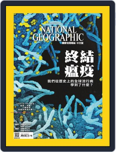 National Geographic Magazine Taiwan 國家地理雜誌中文版 (Digital) August 5th, 2020 Issue Cover