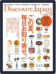 Discover Japan (Digital) Subscription
