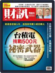 Wealth Magazine 財訊雙週刊 (Digital) Subscription August 6th, 2020 Issue