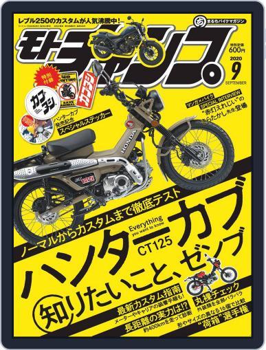 モトチャンプ motochamp August 6th, 2020 Digital Back Issue Cover