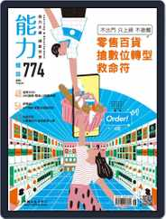 Learning & Development Monthly 能力雜誌 (Digital) Subscription August 7th, 2020 Issue