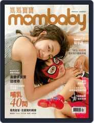 Mombaby 媽媽寶寶雜誌 (Digital) Subscription August 7th, 2020 Issue
