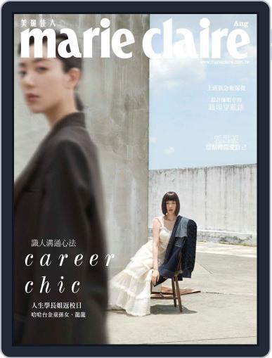 Marie Claire 美麗佳人國際中文版 (Digital) August 7th, 2020 Issue Cover