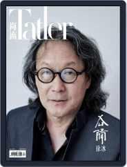 Tatler Shangliu (Digital) Subscription July 4th, 2020 Issue