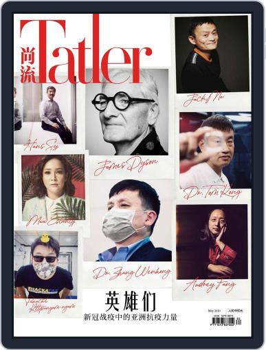 Tatler Shangliu (Digital) May 4th, 2020 Issue Cover