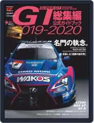 auto sport 特別編集  オートスポーツ特別編集 (Digital) Subscription November 25th, 2019 Issue