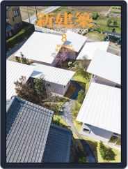 新建築 shinkenchiku (Digital) Subscription August 10th, 2020 Issue