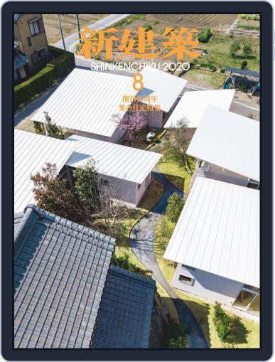 新建築 shinkenchiku (Digital) August 10th, 2020 Issue Cover