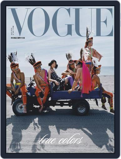 Vogue Taiwan (Digital) August 10th, 2020 Issue Cover