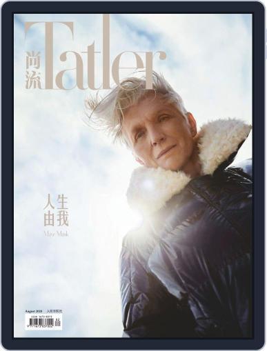 Tatler Shangliu (Digital) August 11th, 2020 Issue Cover