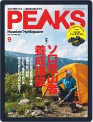 PEAKS ピークス (Digital) Subscription August 15th, 2020 Issue