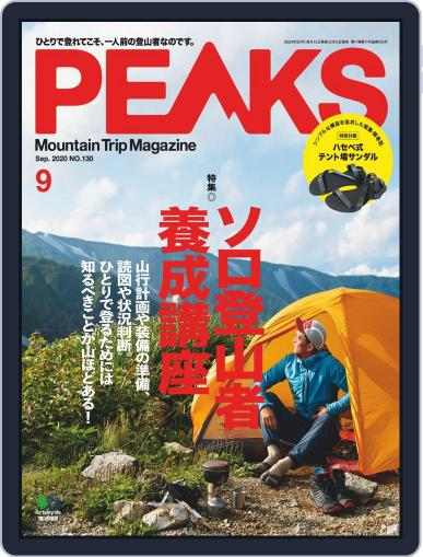 PEAKS ピークス (Digital) August 15th, 2020 Issue Cover
