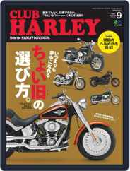 Club Harley クラブ・ハーレー (Digital) Subscription August 14th, 2020 Issue