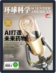 Scientific American Chinese Edition (Digital) Subscription August 12th, 2020 Issue