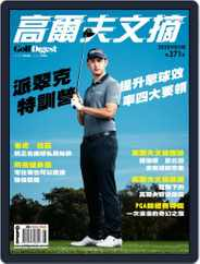 Golf Digest Taiwan 高爾夫文摘 (Digital) Subscription August 11th, 2020 Issue