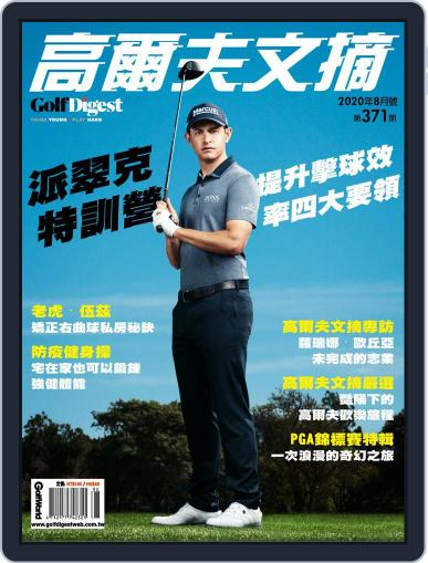 Golf Digest Taiwan 高爾夫文摘 (Digital) August 11th, 2020 Issue Cover