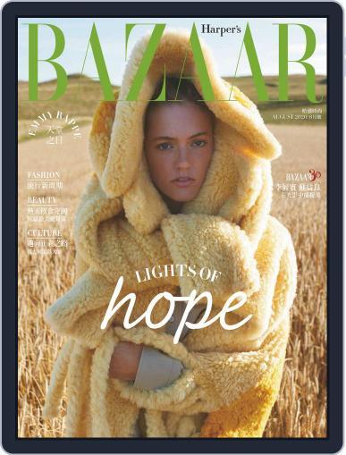 Harper's BAZAAR Taiwan August 11th, 2020 Digital Back Issue Cover