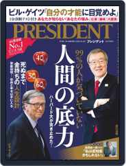 PRESIDENT プレジデント (Digital) Subscription August 12th, 2020 Issue