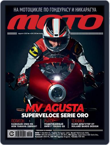 Журнал Мото (Digital) August 1st, 2020 Issue Cover
