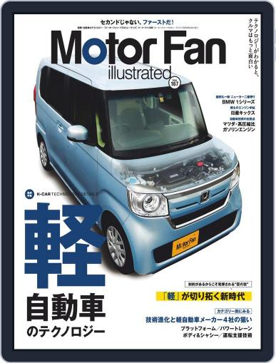 Motor Fan illustrated モーターファン・イラストレーテッド (Digital) August 15th, 2020 Issue Cover
