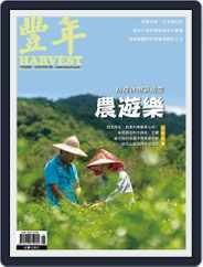 Harvest 豐年雜誌 (Digital) Subscription August 13th, 2020 Issue