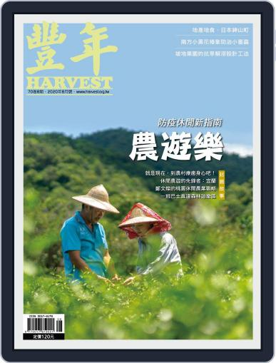 Harvest 豐年雜誌 August 13th, 2020 Digital Back Issue Cover