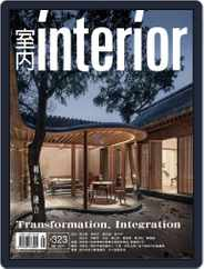 Interior Taiwan 室內 (Digital) Subscription August 14th, 2020 Issue