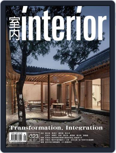 Interior Taiwan 室內 (Digital) August 14th, 2020 Issue Cover
