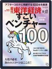 週刊東洋経済 (Digital) Subscription August 17th, 2020 Issue
