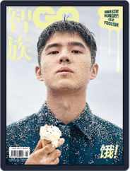 GQ 智族 (Digital) Subscription August 17th, 2020 Issue
