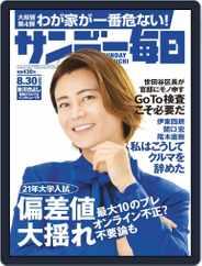サンデー毎日 Sunday Mainichi (Digital) Subscription August 18th, 2020 Issue